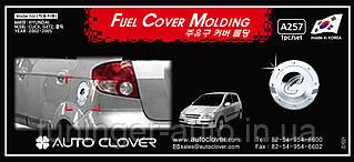 Хром-накладки на лючок бензобака  Hyundai Getz