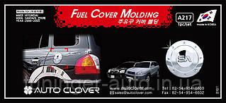 Хром-накладки на лючок бензобака  Hyundai Santa Fe 2000-2006