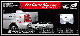 Хром-накладки на лючок бензобака Hyundai Accent 2006-2010