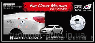 Хром-накладки на лючок бензобака Hyundai Elantra 2006-2010