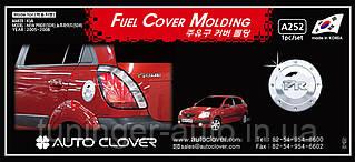 Хром-накладки на лючок бензобака Kia Rio 5D 2005-2010