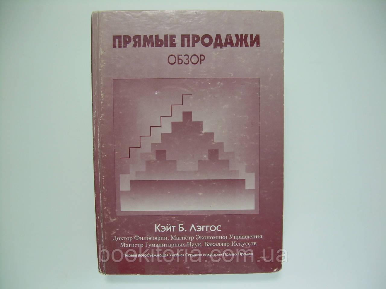 Лэггос К.Б. Прямые продажи (б/у).