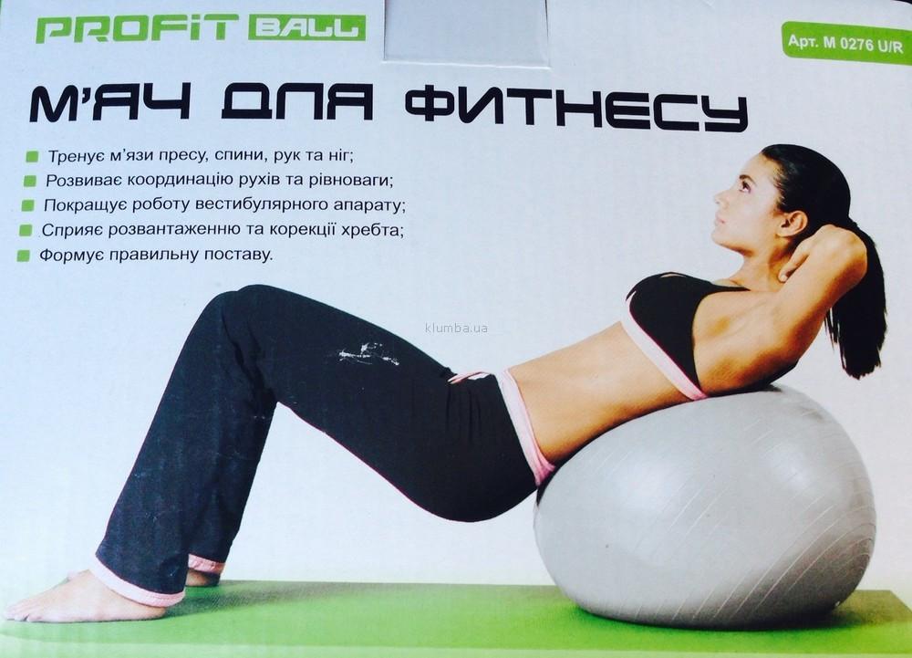 Мяч для фитнеса фитбол Profit -75 см