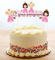 """Набор Топперов """"Маленькая Принцесса"""" (Русский) в торт (Две принцессы)"""