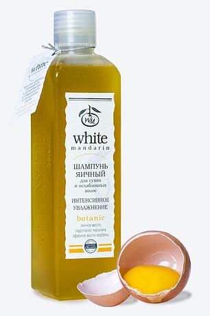 Шампунь серии «Яичная» Интенсивное увлажнение для сухих и ослабленных волос White Mandarin, 250 мл