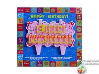Свеча в торт «С Днем Рождения большая розовая»
