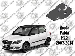 Защита Skoda Fabia V-1.4, 1.6, 1.4TDI, 1.6TDI, 1.9TDI (кроме 1.2TDI і 1.2) МКПП/АКПП 2007-2014