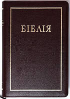 Біблія 077 z шкіряна бордо з рамкою формат 170х245 мм. замок, золотий обріз (переклад Огієнка), фото 1