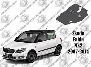 Защита Skoda Fabia V-1.2 МКПП/АКПП 2007-2014