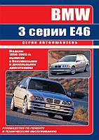 BMW 3 E46 1998-2006. Руководство по ремонту
