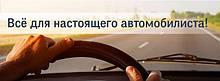 Товары для автомобилистов