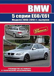 BMW 5 E60-E61 2003-2010. Руководство по ремонту