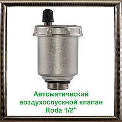 """Автоматический воздухоспускной клапан Roda 1/2"""""""