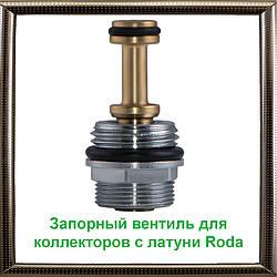 Запорный вентиль для коллекторов с латуни Roda
