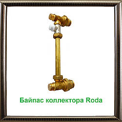 Байпас коллектора Roda