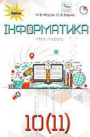 Інформатика 10 (11) клас. Морзе Н.В., Барна О.В.
