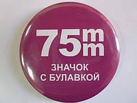 Значок 75мм