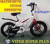 🔥✅  Велосипеды детские CROSSER SPACE 16 Дюймов. Белый с Красным. Рама - Magnesium Сплав! ПРЕМИУМ!