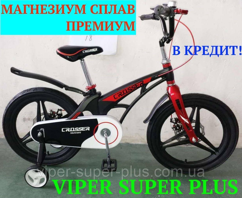 🔥✅  Детские Велосипеды CROSSER 16 Дюймов. Чёрный с Красным. Рама - Magnesium Сплав! ПРЕМИУМ!