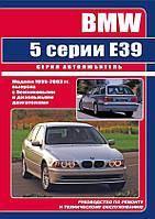 BMW 5 E39 1995-2003. Руководство по ремонту