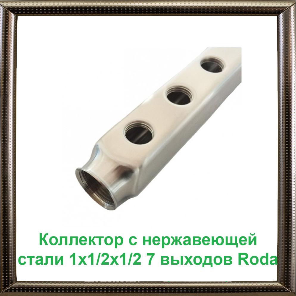 Коллектор с нержавеющей стали 1x1/2х1/2 7 выходов Roda