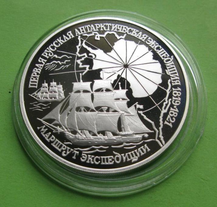 Россия 3 рубля 1994 г. Арктическая экспедиция 1819-1821 г. (Парусник /корабль)
