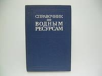 Справочник по водным ресурсам.