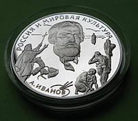 Россия 3 рубля 1994 г. А. Иванов