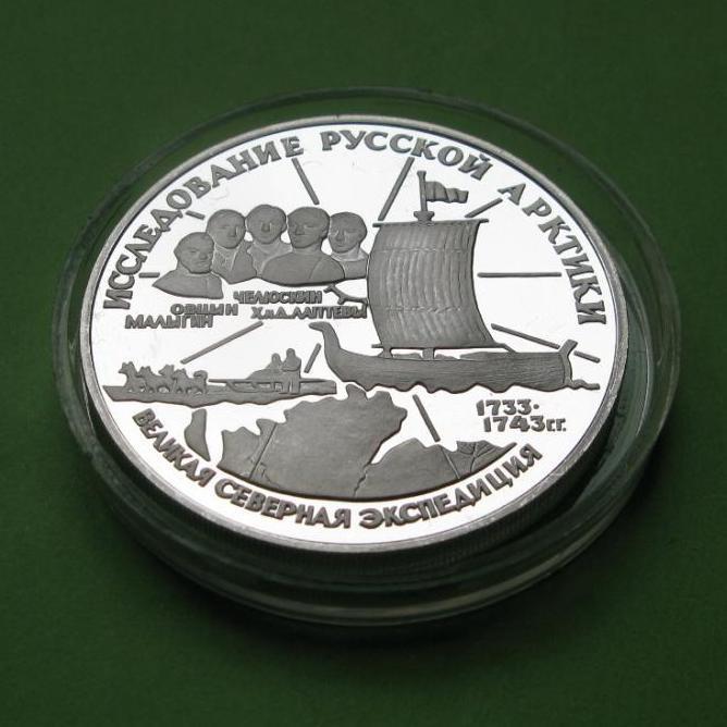 Росія 3 рубля 1995 р. Вітрильник /корабель . Велика північна експедиція.