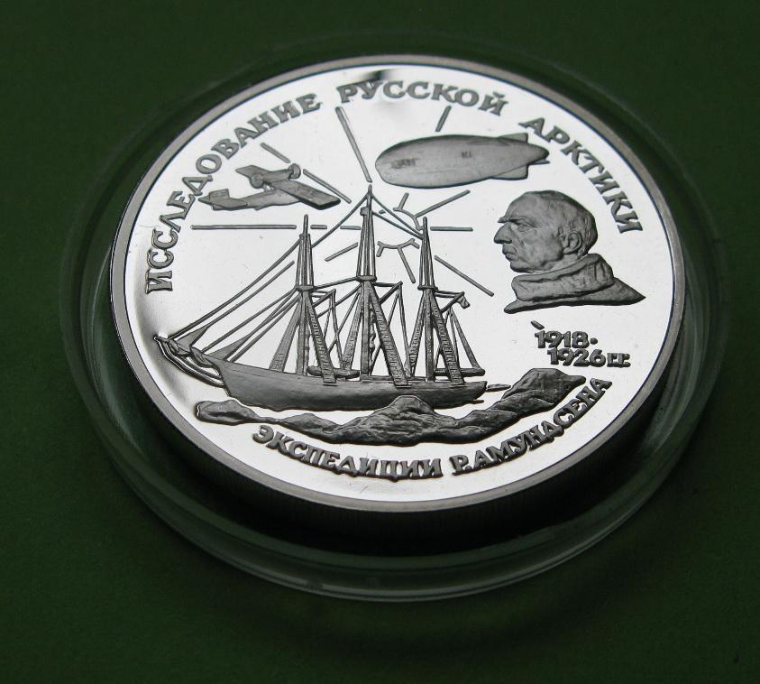 Россия 3 рубля 1995 г. Парусник /корабль . Экспедиция Амундсена