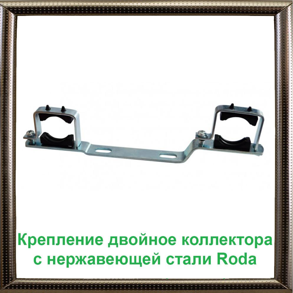 Крепление двойное коллектора с нержавеющей стали Roda