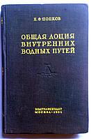 """И.Попков """"Общая лоция внутренних водных путей"""" 1954 год"""