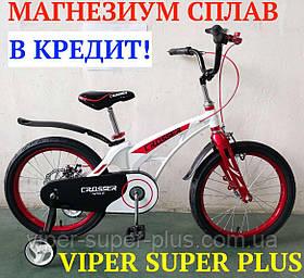 🔥✅  Велосипеды детские CROSSER SPACE 14 Дюймов. Белый с Красным Рама - Magnesium Сплав! Облегченный!