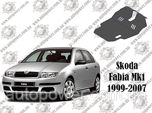 Защита Skoda Fabia 1999-2007