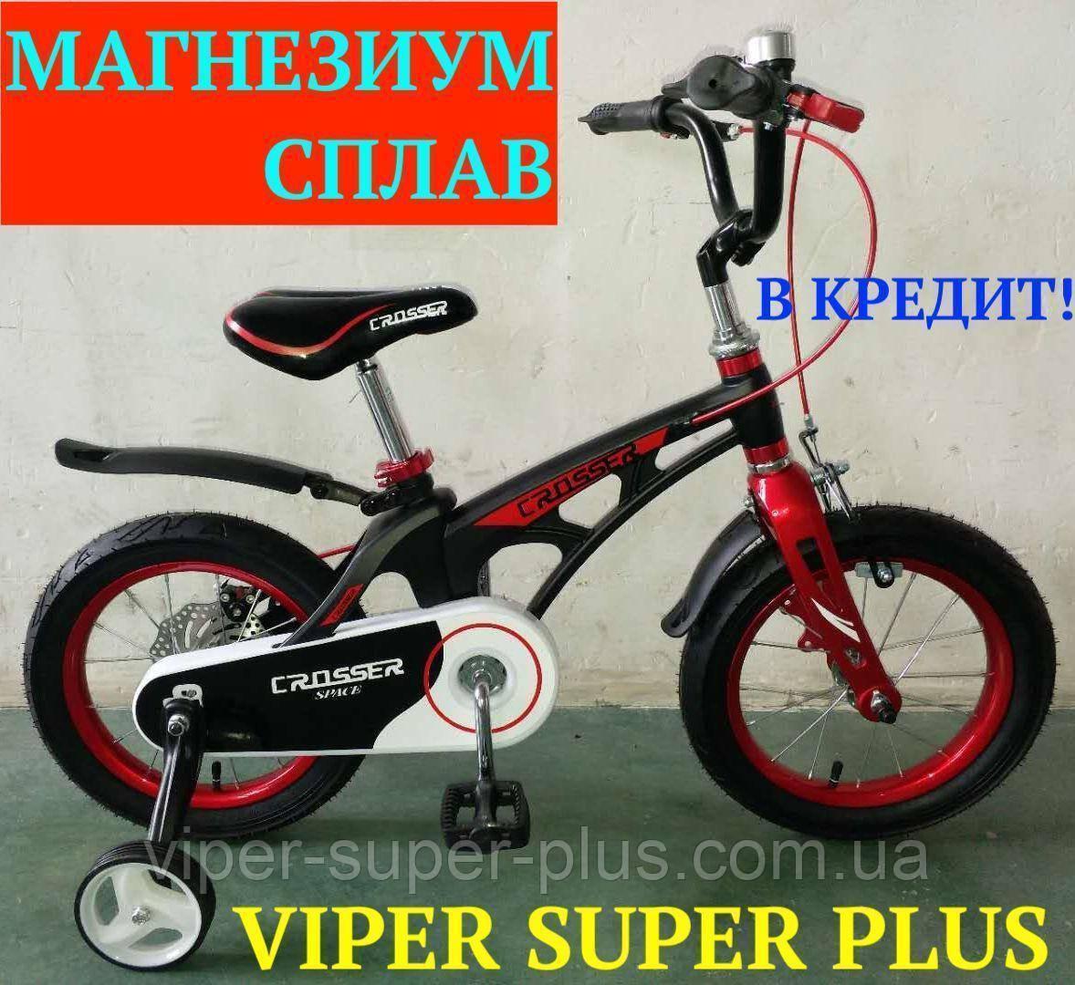 🔥✅  Велосипеды детские CROSSER SPACE 16 Дюймов. Чёрный с Красным. Рама - Magnesium Сплав! Облегченный!