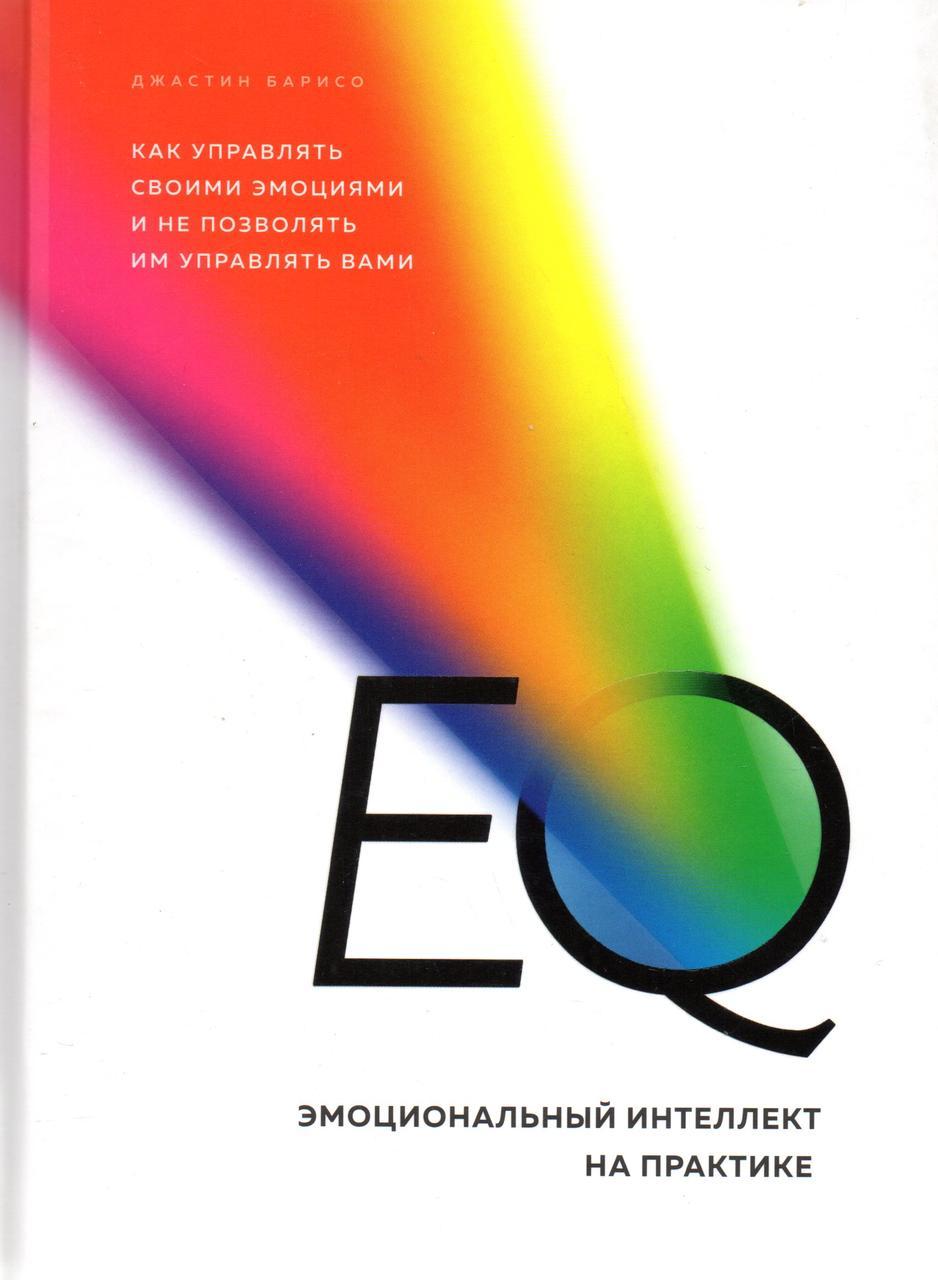 ЕQ. Эмоциональный интеллект на практике. Джастин Барисо