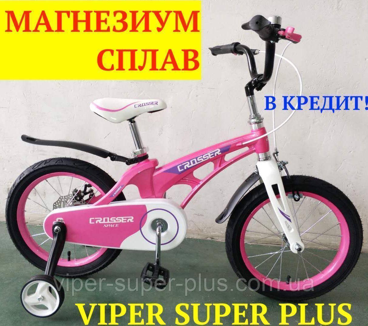 🔥✅ Велосипеди дитячі CROSSER SPACE 18 Дюймів. Рожевий з Білим. Рама - Magnesium Сплав! Полегшений!