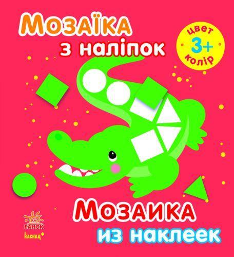 """Мозаика из наклеек """"Цвет"""" 3+ (укр/рус) С166024РУ"""