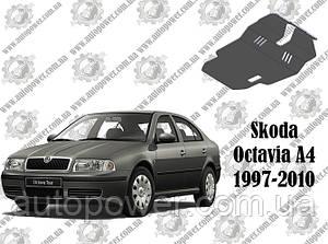 Защита Skoda Octavia A4 МКПП  (все дизельные) 1997-2010