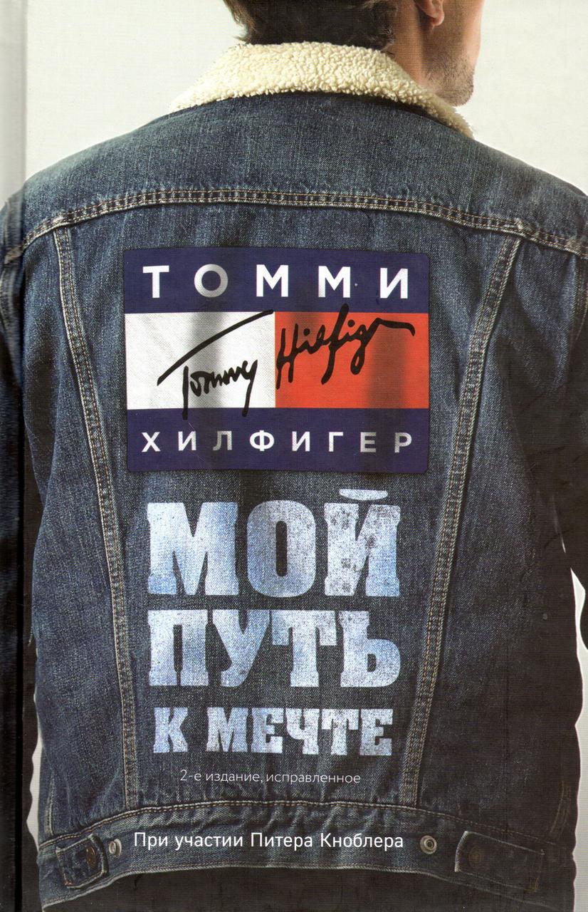 Мой путь к мечте. Автобиография великого модельера. Томми Хилфигер
