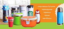 Спортивные бутылки / термобутылки / термосы для напитков / термосы для еды