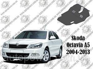 Защита SKODA OCTAVIA A5 МКПП 2004-2013