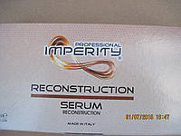 Ампулы Imperity Reconstruction Serum