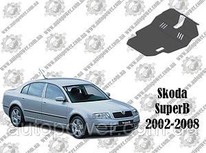 Защита Skoda SuperB V-2.0, все бензиновые до 2.0 МКПП 2002-2008