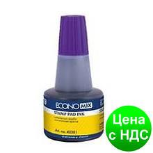 Краска штемпельная Economix, 30 мл, фиолетовая E42201-12