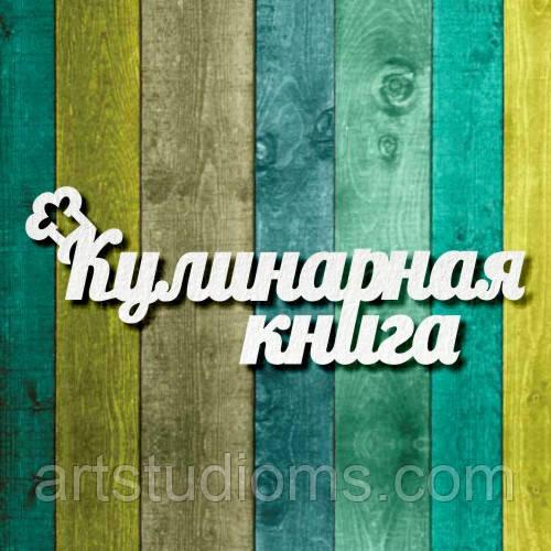 """Чипборд """"Кулинарная книга 1"""""""