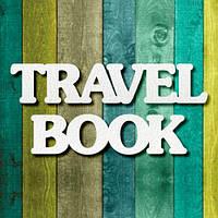 """Чипборд """"Travel book2"""""""