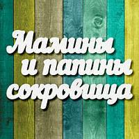 """Чипборд """"Мамины и папины сокровища 7"""""""