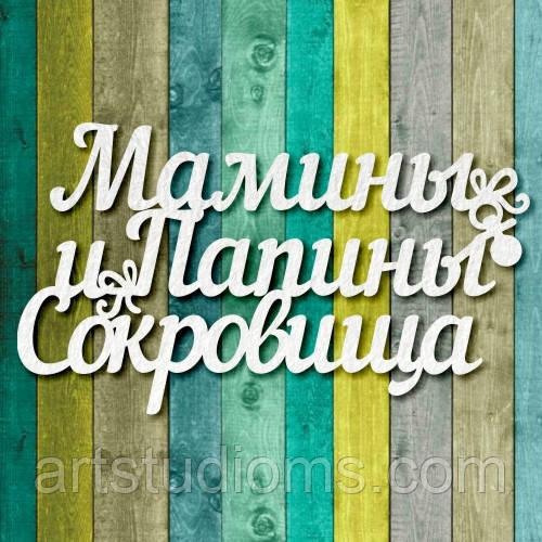 """Чипборд """"Мамины и папины сокровища 6"""""""