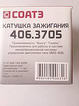 Катушка зажигания 406.3705, фото 3